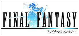 Final Fantasy I 1 One Logo